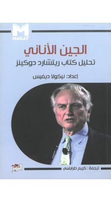 كتاب الجين الأناني