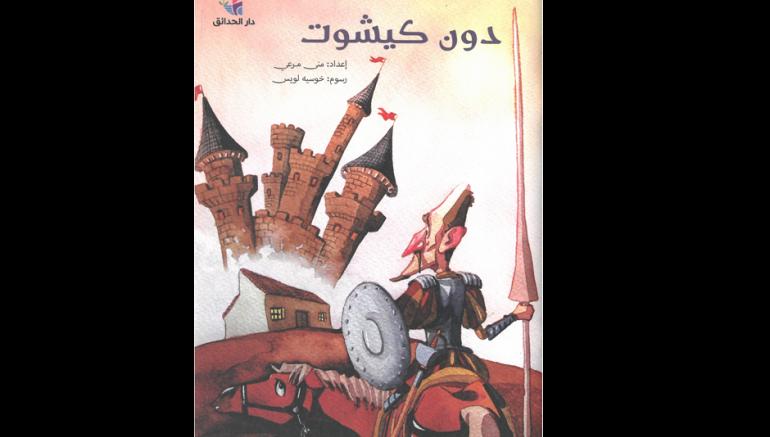 Don Quichotte, une BD en langue arabe pour enfants