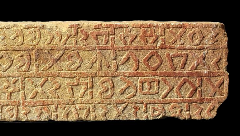 Linteau avec inscription dadanite (détail),  AlUla, Arabie saoudite, Ve-Ier siècle av. J.-C. © Riyâd, Commission saoudienne pour le Tourisme et le Patrimoine national.