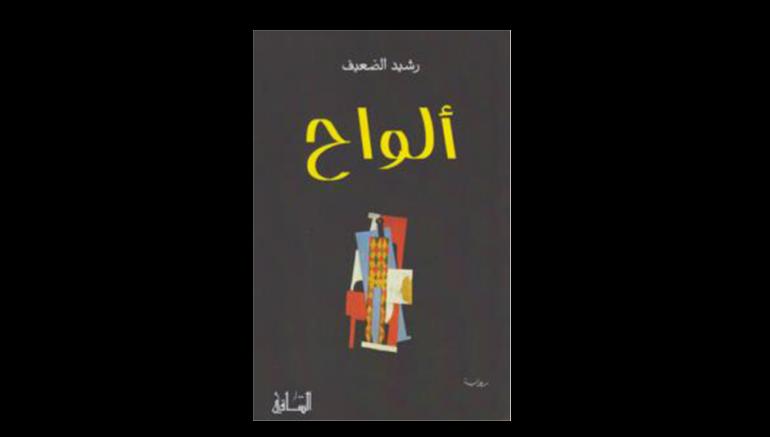 Coup de coeur pour Alwâh de Rachid Al-Daïf sur le blog de l'IMA