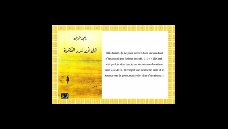 Coup de coeur pour Avant que le café ne refroidisse de Rami Tawil sur le blog de l'IMA
