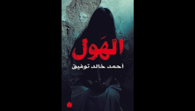 Coup de coeur pour le livre La terreur de Ahmed Khaled Tawfiq sur le blog de l'IMA