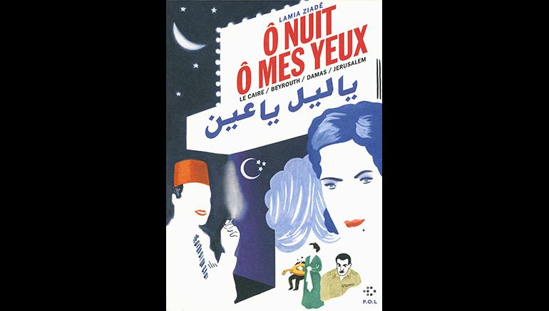 Coup de coeur pour le roman graphique ô nuit, ô mes yeux sur le blog de l'IMA