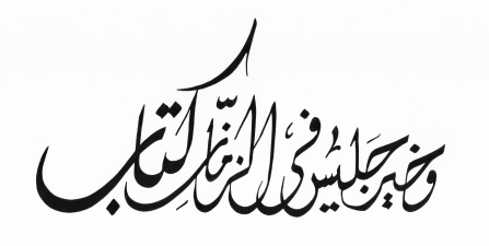 Venir la biblioth que institut du monde arabe - Qu est ce qu un coursier ...