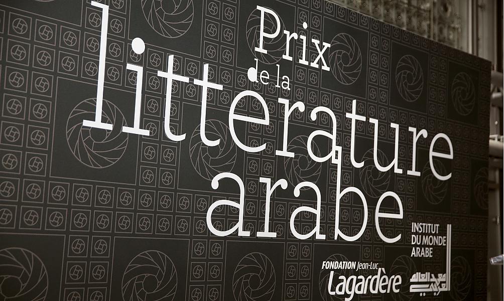 Prix de la littérature arabe à l'IMA