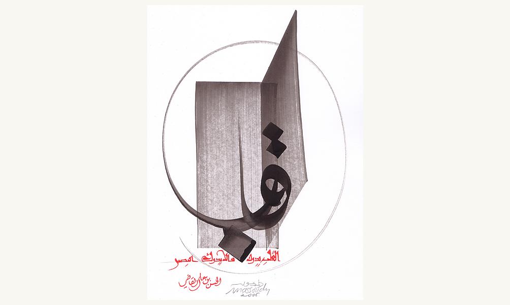 Calligraphie de Hassan Massoudy