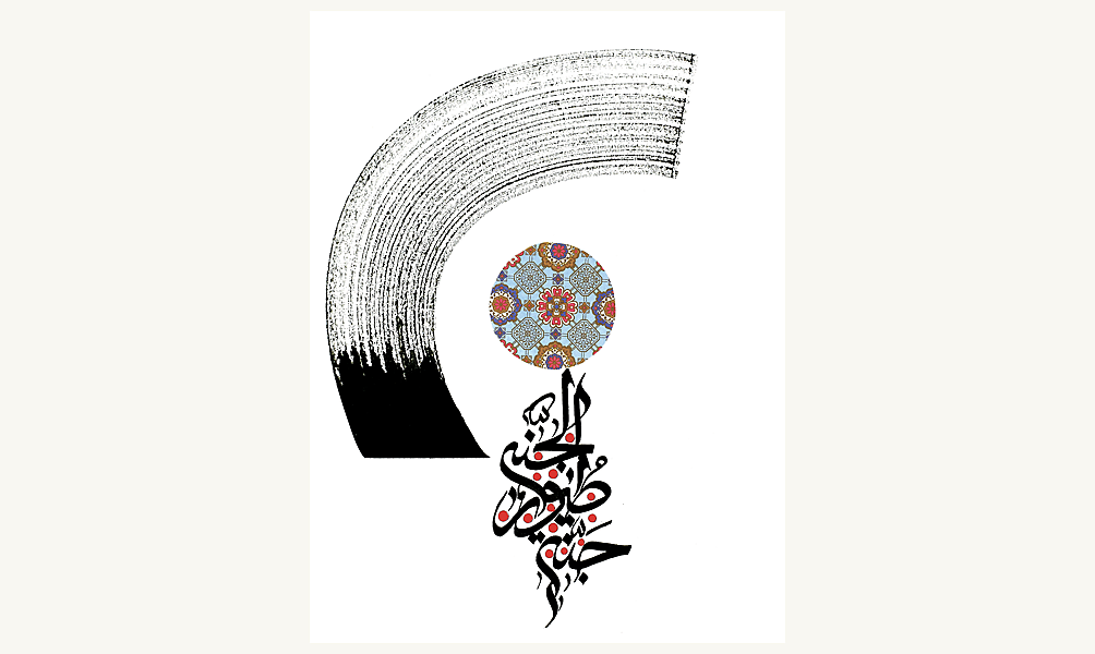 Lassaâd Metoui, «Oiseau du paradis» © Lassaâd Metoui