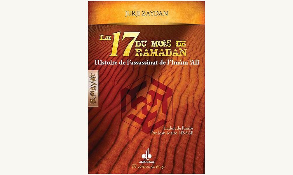 Le 17 du mois de Ramadan