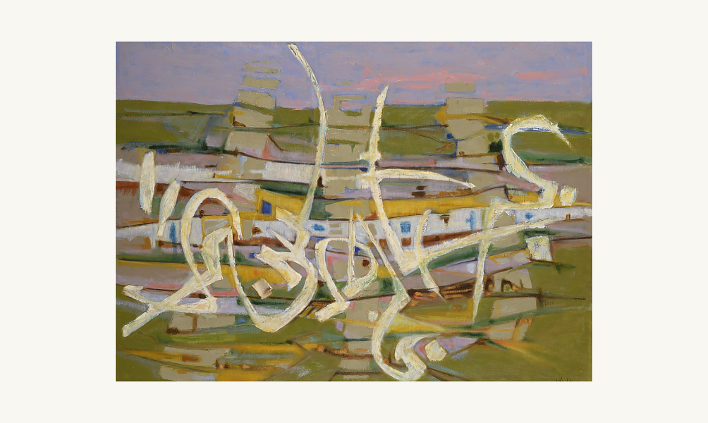 Mohamed Khadda, Sahel sous le vent, 1989. Huile sur toile, 89 x 116 cm. © Donation Lemand / IMA