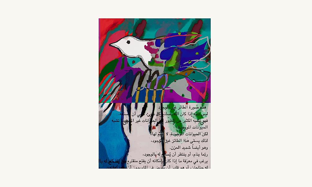 Dia Al-Azzawi, Portrait de l'Oiseau-Qui-N'Existe-Pas, 2004. Acrylique sur papier marouflé sur toile, 75 x 57 cm. © Donation Lemand / IMA