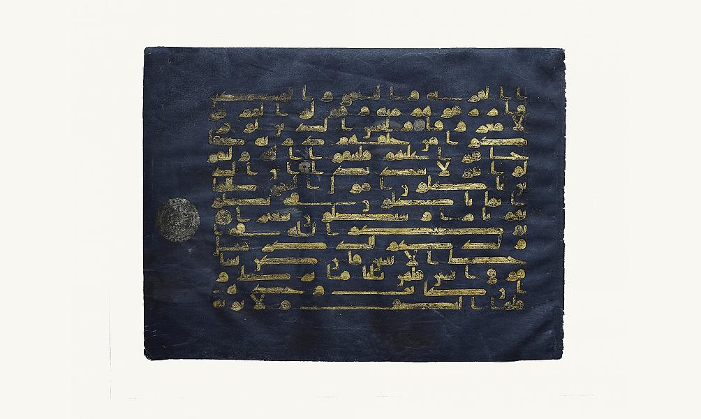 Feuillet d'un Coran en écriture coufique musée de l'Institut du monde arabe