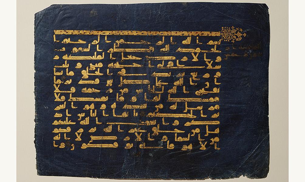 Feuille d'un Coran écrit à l'or sur parchemin teint en bleu, Kairouan (Tunisie), Xe siècle, Raqqada, musée des arts islamiques IMA