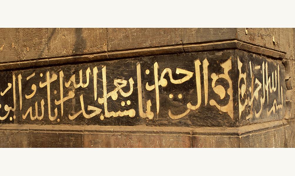 Langue et écriture Institut du monde arabe