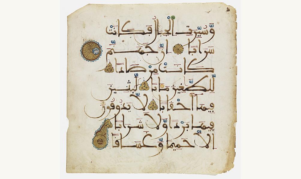Feuillet de Coran, versets de la sourate al-Naba (78 :20-25), Espagne, XIIe siècle, Los Angeles County Museum of Art IMA