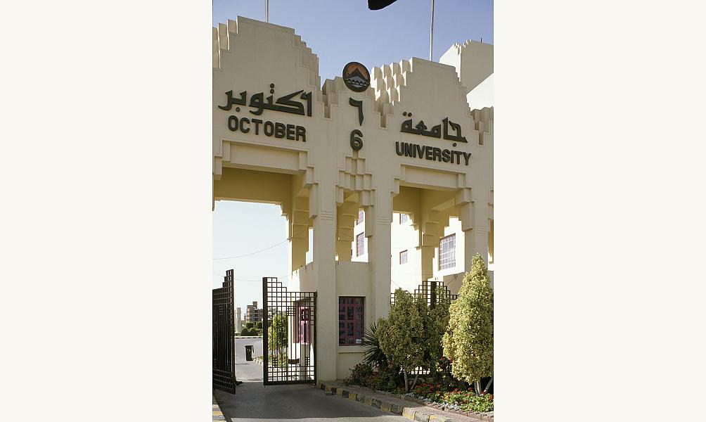 Entrée de l'université du 6 octobre, ouverte en 1996 au Caire. IMA